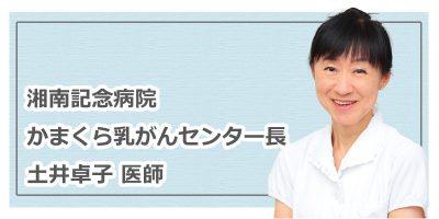 土井たかこ医師