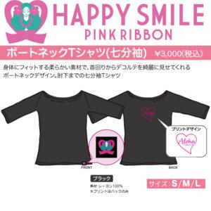 [NEW] 2021HappySmile Tシャツ  (七分袖)